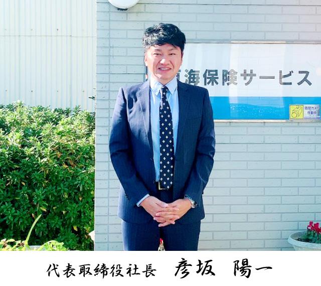 代表取締役社長 彦坂陽一