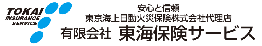 東海保険サービス(東京海上日動火災保険株式会社代理店)| 愛知県田原市